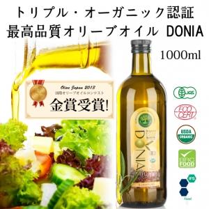 オリーブジャパン金賞受賞 オリーブオイル Donia Fruity 1L