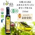 【有機JASオーガニック】オリーブジャパン金賞受賞 オリーブオイル Donia Fruity 250ml